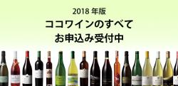 2018年版ココワインのすべて