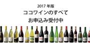 2017年版ココワインのすべて